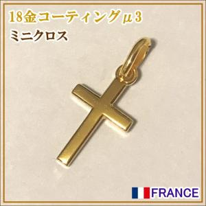 【SALE】18金コーティング ミニクロス 十字架 フランス教会正規品  18k k18  ペンダント トップ ヘッド チャーム メダル ゴールド ネックレス|spica-france