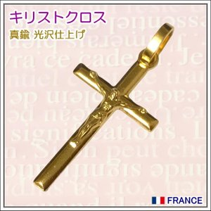 【SALE】金色キリストクロス 十字架 フランス教会正規品 ペンダント トップ ヘッド チャーム メダル 真鍮 ゴールド ネックレス|spica-france
