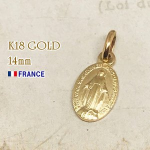 18金 14mm プレーン 不思議のメダイ 奇跡のメダイユ フランス製 カトリック聖品 本物 k18 18k 聖母 マリア ペンダント トップ メダル ゴールド ネックレス|spica-france