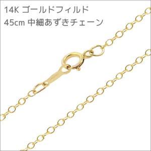 45cm 14kゴールドフィルド 幅1.6mm 中細あずきネックレスチェーン|spica-france