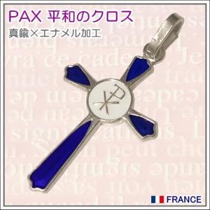 【SALE】PAX平和のクロス十字架ブルーペイント パリ マドレーヌ寺院正規品 フランス教会 ペンダント シルバー ネックレス|spica-france