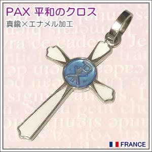 【SALE】PAX平和のクロス十字架 ホワイトペイント パリ マドレーヌ寺院正規品 フランス教会 ペンダント シルバー ネックレス|spica-france