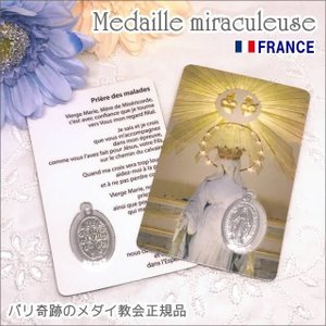 不思議のメダイ入り聖母マリアのカード パリ奇跡のメダイユ教会正規品 フランス製 聖母マリア ペンダント シルバー お守り 本物 メダル|spica-france