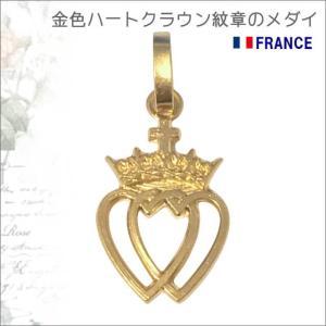 金色透かしハートクラウン紋章のメダイユ フランス教会正規品 真鍮ゴールド ペンダント ネックレス サ...