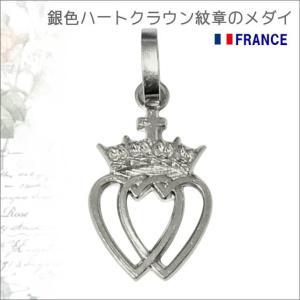 銀色透かしハートクラウン紋章のメダイユ フランス教会正規品 真鍮シルバー ペンダント ネックレス サ...