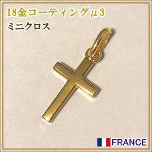 ミニシンプルクロス 十字架 18金コーティング フランス教会正規品 ペンダントトップ チャーム ネックレス ゴールド 18k k18 カトリック聖品|spica-france
