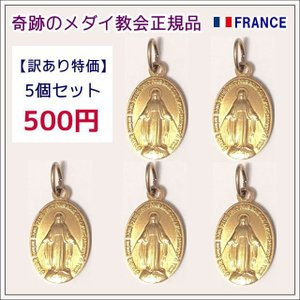 パリの奇跡のメダイ教会で販売されている正規品の不思議のメダイ、奇跡のメダイユです。  【訳あり特価】...