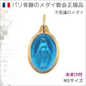 ■MSサイズ:縦約18mm×横約12mm。 ■材質:真鍮製、表のみブルーエナメル加工。  奇跡のメダ...