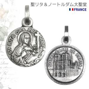 カッシアの聖リタとノートルダム大聖堂のメダイユ フランス教会正規品 真鍮シルバー ペンダントトップ チャーム コイン カトリック聖品|spica-france
