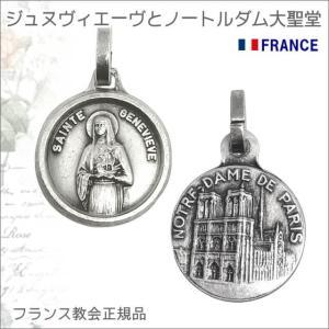 パリの守護聖人ジュヌビエーヴとパリ、ノートルダム大聖堂のメダイユ フランス教会正規品 ペンダントトップ チャーム 真鍮シルバー カトリック聖品|spica-france