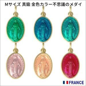 大人気!真鍮ゴールドに透明感と発色がとても綺麗エナメル加工を施した、不思議のメダイ、奇跡のメダイ!&...
