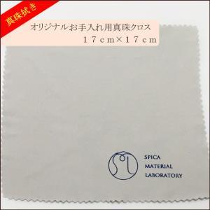 【真珠拭き】当店オリジナルロゴ入り真珠クロス17cm×17cm(グレー)|spica-material-lab