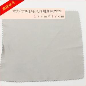 【真珠拭き】当店オリジナルロゴ入り真珠クロス17cm×17cm(グレー)|spica-material-lab|03
