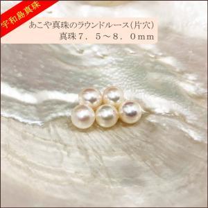 【宇和島真珠】あこや真珠ラウンド5個7.5〜8.0mm(片穴開き)【A級】