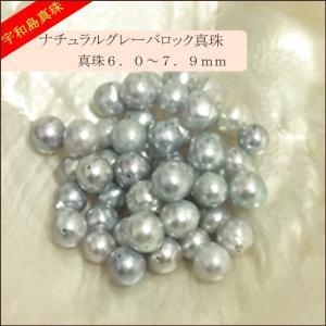 【宇和島真珠】ナチュラルグレーバロック50個6.0〜7.9mm(両穴開き)【当年越物】