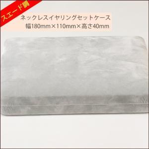 【スエード調】真珠用ネックレスケース(イヤリング・ピアス置き付き)182×112×40mm spica-material-lab 03