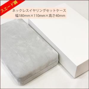 【スエード調】真珠用ネックレスケース(イヤリング・ピアス置き付き)182×112×40mm spica-material-lab 06