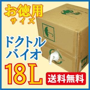 【送料無料・メーカー直送代引き不可】天然濃縮バイオ洗剤「Dr.BIOドクトルバイオ」18L|spiral-shokutaku