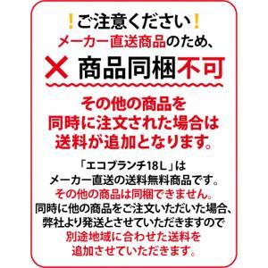 【送料無料・メーカー直送代引き不可】Eco-Branch110 エコ・ブランチ110」18L|spiral-shokutaku|05