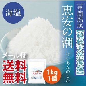 【メール便送料無料】天然深層海水塩「恵安の潮」1kg×1|spiral-shokutaku