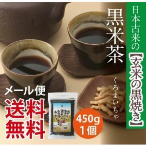 【メール便送料無料】武富勝彦さんの「黒米茶」450g|spiral-shokutaku