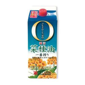 コレステロールゼロ!「純正一番搾り菜種油」1250g
