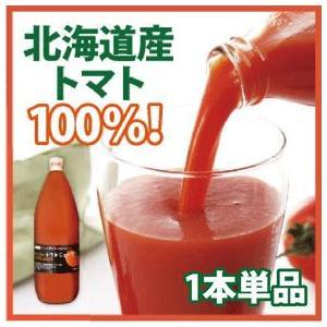北海道産トマト100%「秘密にしたいトマトジュース」1L|spiral-shokutaku
