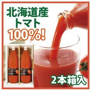 北海道産トマト100%「秘密にしたいトマトジュース」1L×2本・ご贈答用箱入|spiral-shokutaku