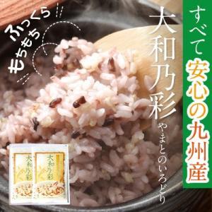すべて九州産・雑穀米ブレンド「大和乃彩(やまとのいろどり)」250g・ご贈答用2個箱入|spiral-shokutaku