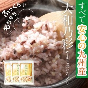 すべて九州産・雑穀米ブレンド「大和乃彩(やまとのいろどり)」250g・ご贈答用3個箱入|spiral-shokutaku