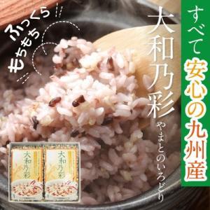 すべて九州産・雑穀米ブレンド「大和乃彩(やまとのいろどり)」500g・ご贈答用2個箱入|spiral-shokutaku