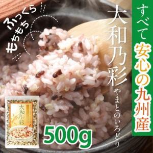 すべて九州産・雑穀米ブレンド「大和乃彩(やまとのいろどり)」500g|spiral-shokutaku