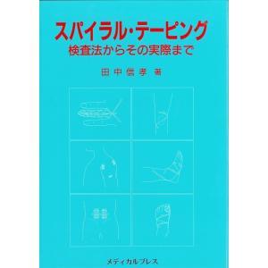 著 者:田中 信孝 出版社:メディカルプレス A4 300頁 スパイラルテーピング療法を学ぶ人は必読...