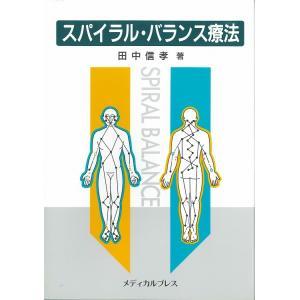 著者:田中 信孝 出版社:メディカルプレス A4 366頁 スパイラル・バランス療法を臨床経験もふま...