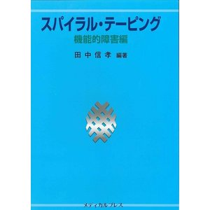 著者:田中 信孝 出版社:メディカルプレス B5 504頁 「検査法からその実際まで」「スパイラルバ...