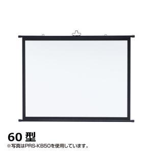 サンワサプライ プロジェクタースクリーン 壁掛け式 60型相当 PRS-KB60同梱不可 送料無料 |spl