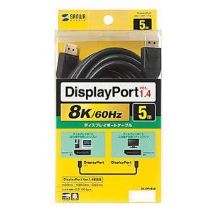 サンワサプライ DisplayPortケーブル 5m(Ver1.4) KC-DP1450送料無料 |spl
