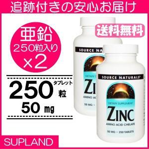 亜鉛 50mg 250錠2個セット アミノ酸キレート加工 ソースナチュラルズ|spl