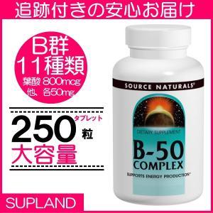 ビタミンB-50 11種類のビタミンB群 250タブレット B50 コンプレックス イーストフリー ソースナチュラルズ|spl