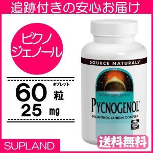 ピクノジェノール 25mg 60錠 ディフェンスシステム  ソースナチュラルズ|spl