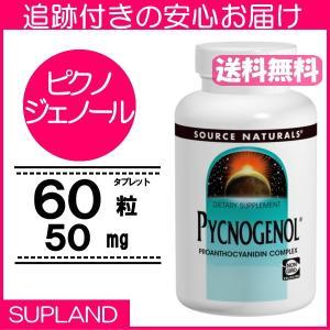 ピクノジェノール 50mg 60錠 ディフェンスシステム  ソースナチュラルズ|spl