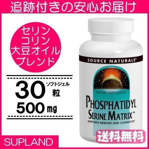 ホスファチジルセリン ホスファチジルコリン 大豆オイル マトリクス 500mg 30ソフトジェル ソースナチュラルズ|spl