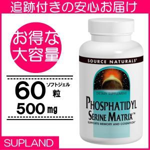 ホスファチジルセリン ホスファチジルコリン 大豆オイル マトリクス 500mg 60ソフトジェル ソースナチュラルズ|spl