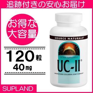 UC-II 非変性II型コラーゲン 40mg 120粒 2型コラーゲン サプリメント ソースナチュラルズ|spl
