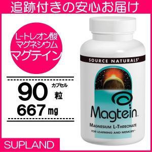Magtein(L-スレオニン酸マグネシウム)は他の形態のマグネシウムよりも体内での働きの効率が良い...