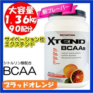 エクステンド BCAA + シトルリン 90配分/1.31kg ブラッドオレンジ味 Scivation Xtend サイベーション社|spl