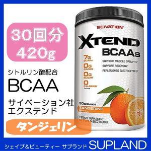 エクステンド BCAA + シトルリン 30配分/420g タンジェリン(ポンカン)味 Scivation Xtend サイベーション社|spl