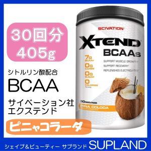 エクステンド BCAA + シトルリン 30配分/405g ピニャコラーダ味 Scivation Xtend サイベーション社|spl