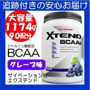 エクステンド BCAA + シトルリン 90配分/1174g グレープ味 Scivation Xtend サイベーション社|spl