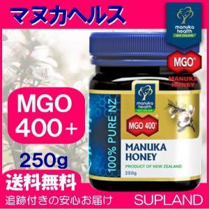 送料無料 マヌカヘルス MGO400+ 250g マヌカハニー Manuka Health|spl